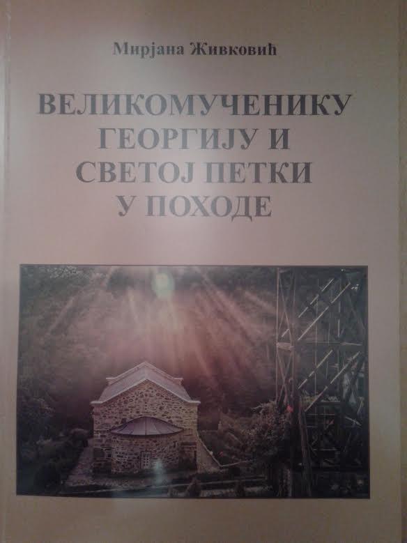 Naslovna - knjiga