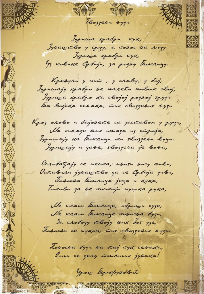 Gvozdeni-ljudi-pesma-Urosa-Trifunovica-iz-Blaca