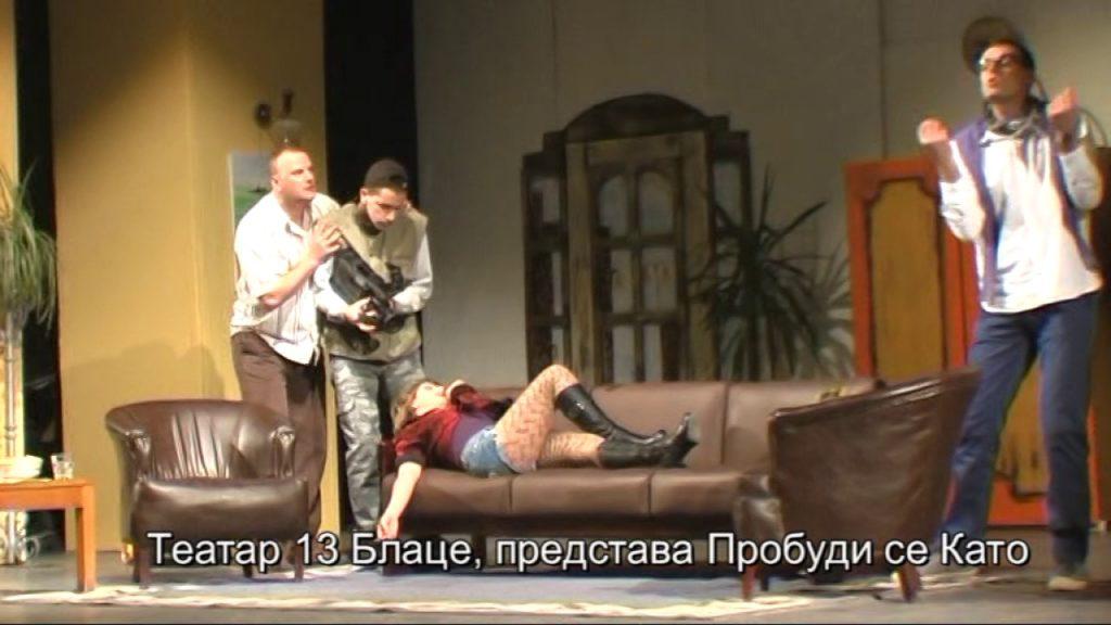 Post premijera predstave – Probudi se Kato, amaterskog pozorišta Teatar 13 – u četvrtak , 22 . decembra od 19 časova u K.C Drainac